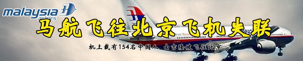 当地时间2014年3月8日,马来西亚航空公司一架载有239人的航班,在离开马来西亚首都吉隆坡后与空中管制中心失去联系,据悉这架飞机的目的地是北京,机上载有154名中国乘客。航空公司在一份声明中表示,航班MH370是在当地时间凌晨2点40分与管制中心失去联系的,本应于北京时间6:30抵达北京。机型为波音777 - 200。