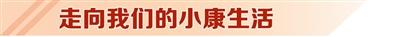 """【走向我们的小康生活】""""支农支小""""出实招_保险超市_互联网保险"""